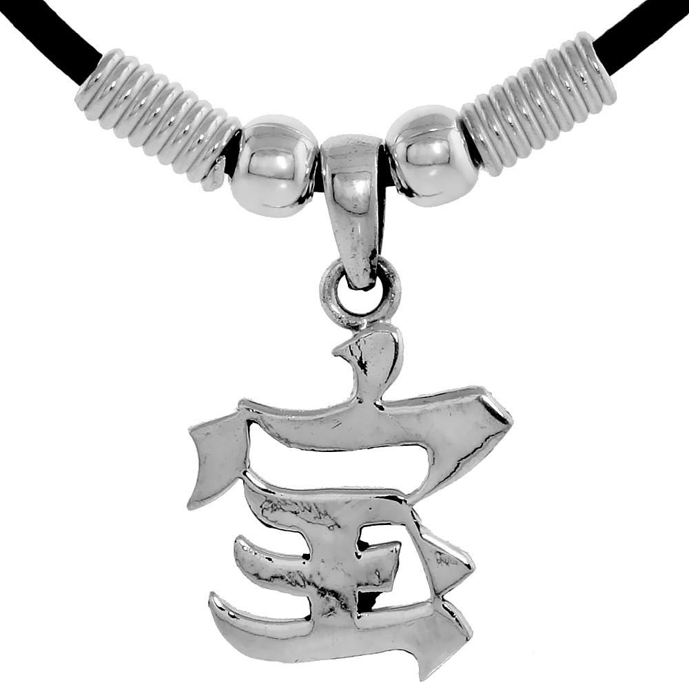 "Sterling Silver Chinese Character Pendant for ""WEALTH"", 13/16"" (21 mm) tall, w/ 18"" Rubber Cord Necklace"
