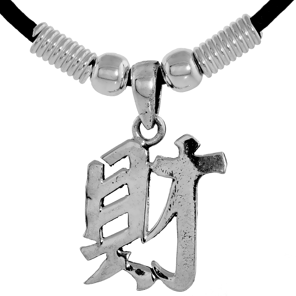 "Sterling Silver Chinese Character Pendant for ""FORTUNE"", 3/4"" (20 mm) tall, w/ 18"" Rubber Cord Necklace"