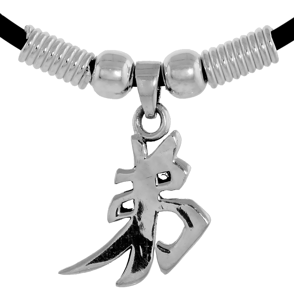 "Sterling Silver Chinese Character Pendant for ""YOUNG BROTHER"", 11/16"" (18 mm) tall, w/ 18"" Rubber Cord Necklace"