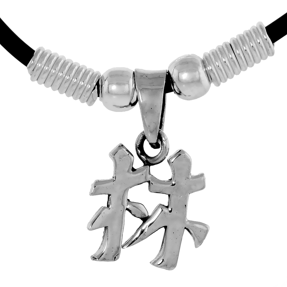 "Sterling Silver Chinese Character Pendant for ""LIN"", 5/8"" (16 mm) tall, w/ 18"" Rubber Cord Necklace"