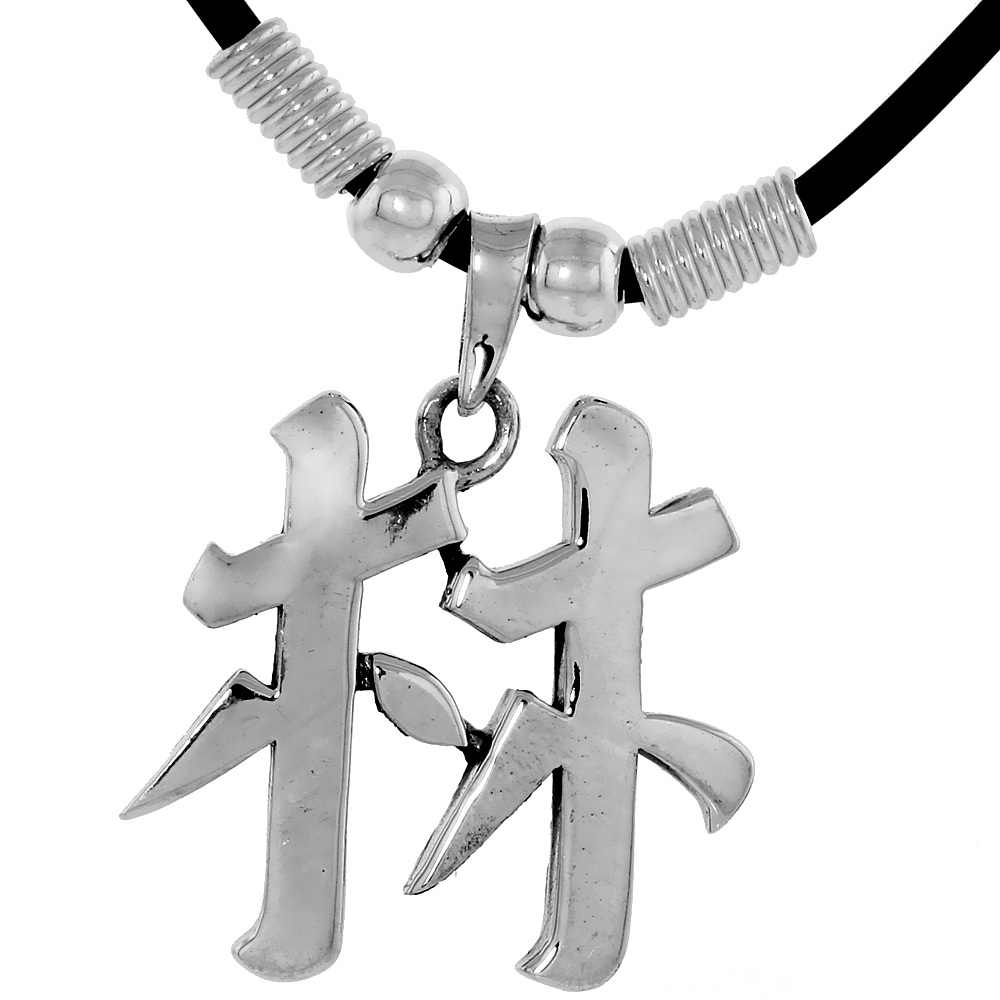 "Sterling Silver Chinese Character Pendant for ""LIN"", 1"" (25 mm) tall, w/ 18"" Rubber Cord Necklace"